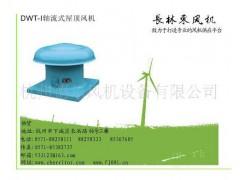 杭州玻璃钢屋顶通风机, 杭州屋顶风机