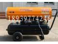 悦贝供应NF-65炮筒式燃油暖风机