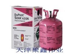 制冷剂杜邦R410A