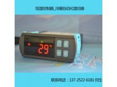 海鲜池温控器