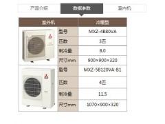 成都三菱电机中央空调菱尚系列