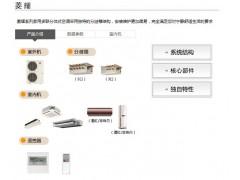三菱电机家用中央空调菱耀系列