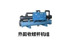 热回收型螺杆式冷水机组