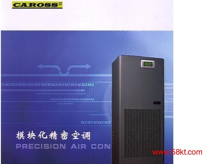 上海卡洛斯实验室精密空调