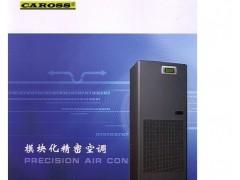 一体式恒温恒湿精密空调, 实验室精密空调、精密机房空调
