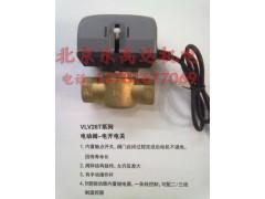 北京开利电动二通阀, 风机盘管控制电动阀