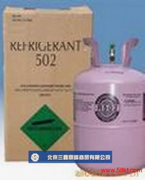 制冷剂R502