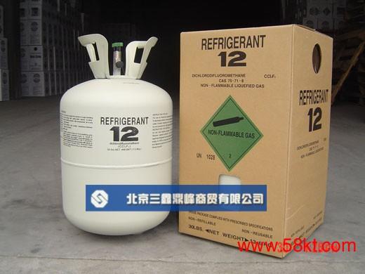 制冷剂R12