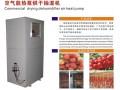 空气能高温热泵烘干机