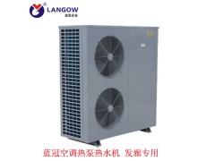 发廊专用空调热泵热水机