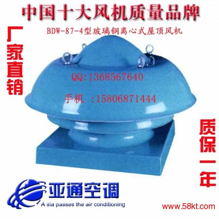 玻璃钢屋顶防腐风机