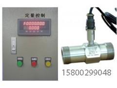 定量加水控制系统, 流量控制传感器