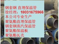 钢套钢直埋管, 蒸汽钢套钢保温管