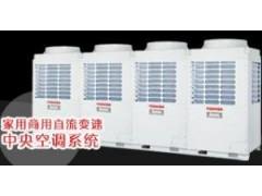 广州东芝中央空调