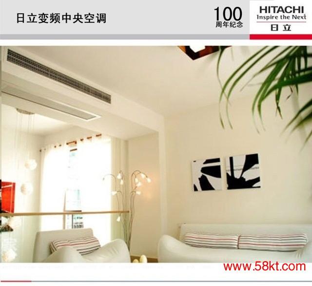 北京日立家用中央空调