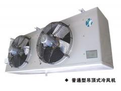 冷风机, 超声波冷风机