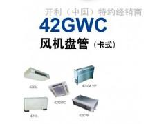 北京42CE开利卡式风机盘管