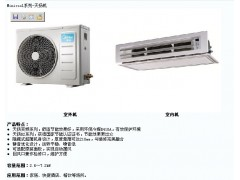 户式中央空调天扬系列