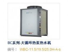 大型循环热泵热水机