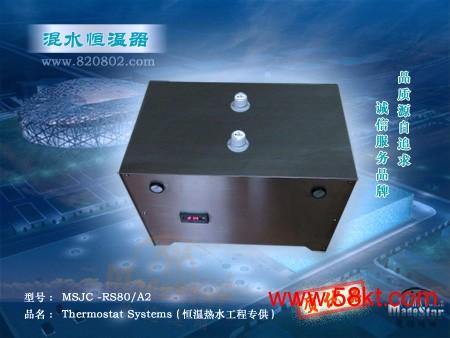 大型热水工程冷热水恒温设备