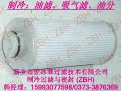 约克油滤芯, 026-35601