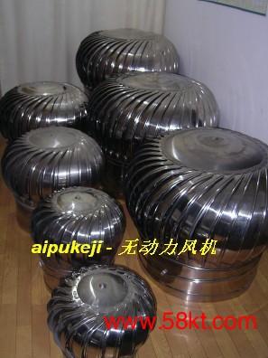 不锈钢无动力排风扇