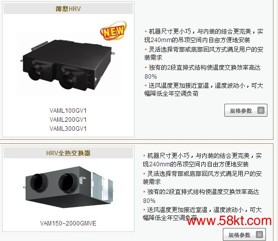 杭州大金全热交换器HRV
