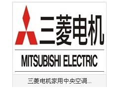 三菱电机家庭中央空调
