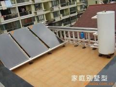 别墅式平板太阳能热水器