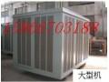 大型厂房车间专用降温设备