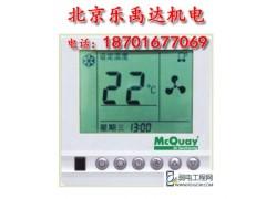 麦克维尔风机盘管温控器, 中央空调末端设备