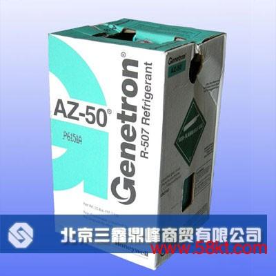 北京霍尼韦尔制冷剂R507