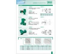 德国威乐水泵, 热水循环泵