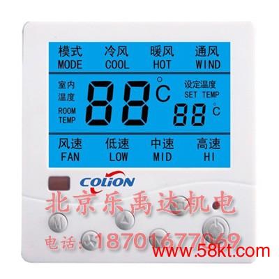 风盘液晶温控器