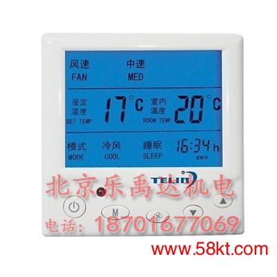 高档液晶温控器