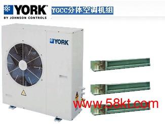 北京约克YGCC分体空调机组