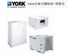 约克YBDB分体空调机组风管式