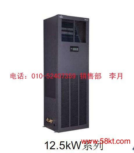 北京艾默生机房专用精密空调