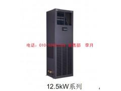 艾默生机房精密空调12.5KW