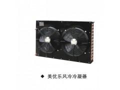 FNH风冷式冷凝器