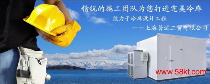 上海冷库工程