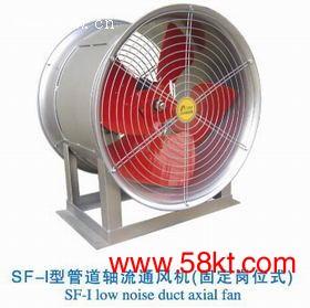 固定岗位管道式轴流风机