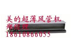 北京美的超薄风管机