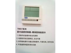 中央空调温度控制面板