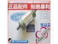 开利中央空调正品配件油过滤器