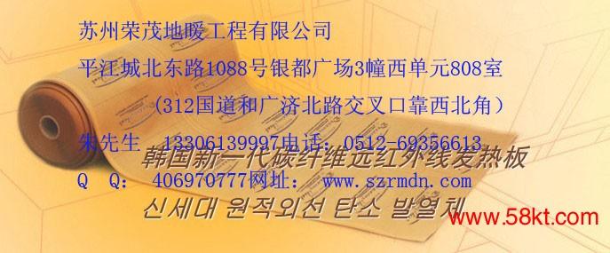 韩国戴姆特碳晶碳纤维地暖