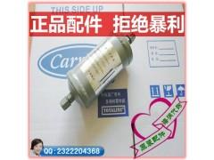 Carrier中央空调油过滤器, 开利油过滤器