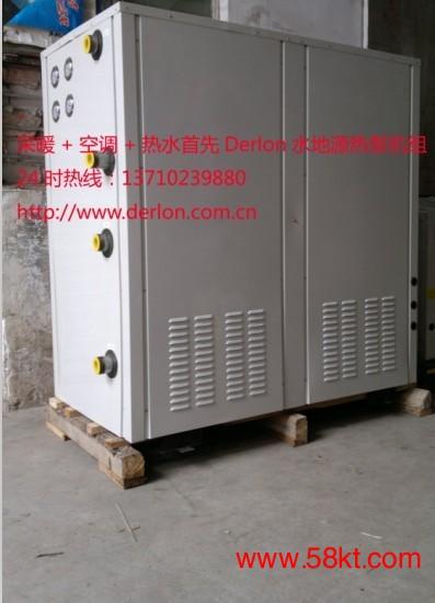 小型别墅水地源热泵机组