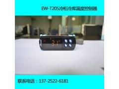 微电脑低温展示柜温控器