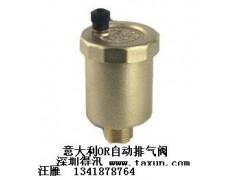 意大利OR黄铜自动排气阀